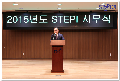 The 2015 STEPI Kick-off Ceremony Thumbnail