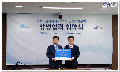 STEPI Signs Memorandum of Understanding with Sejong City Thumbnail