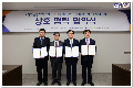 STEPI signs MOU with research organizations in the Chungcheong Region Thumbnail