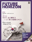Future Horizon: Winter 2015 (제23호)