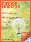 Future Horizon: Spring 2015 (제24호)