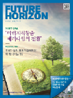 Future Horizon: Summer 2015 (제25호)