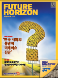 책표지:Future Horizon: Winter 2016 (제27호)