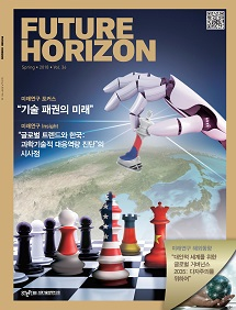 책표지:Future Horizon: Spring 2018 (제36호)