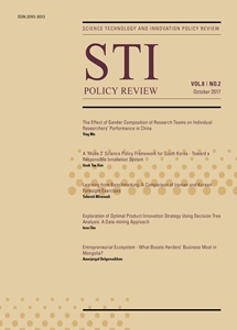 STI Policy Review: October 2017 표지보기