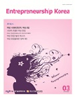 책표지:Entrepreneurship Korea: Fall 2016