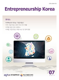 Entrepreneurship Korea: 2017 (Vol.7) 표지보기